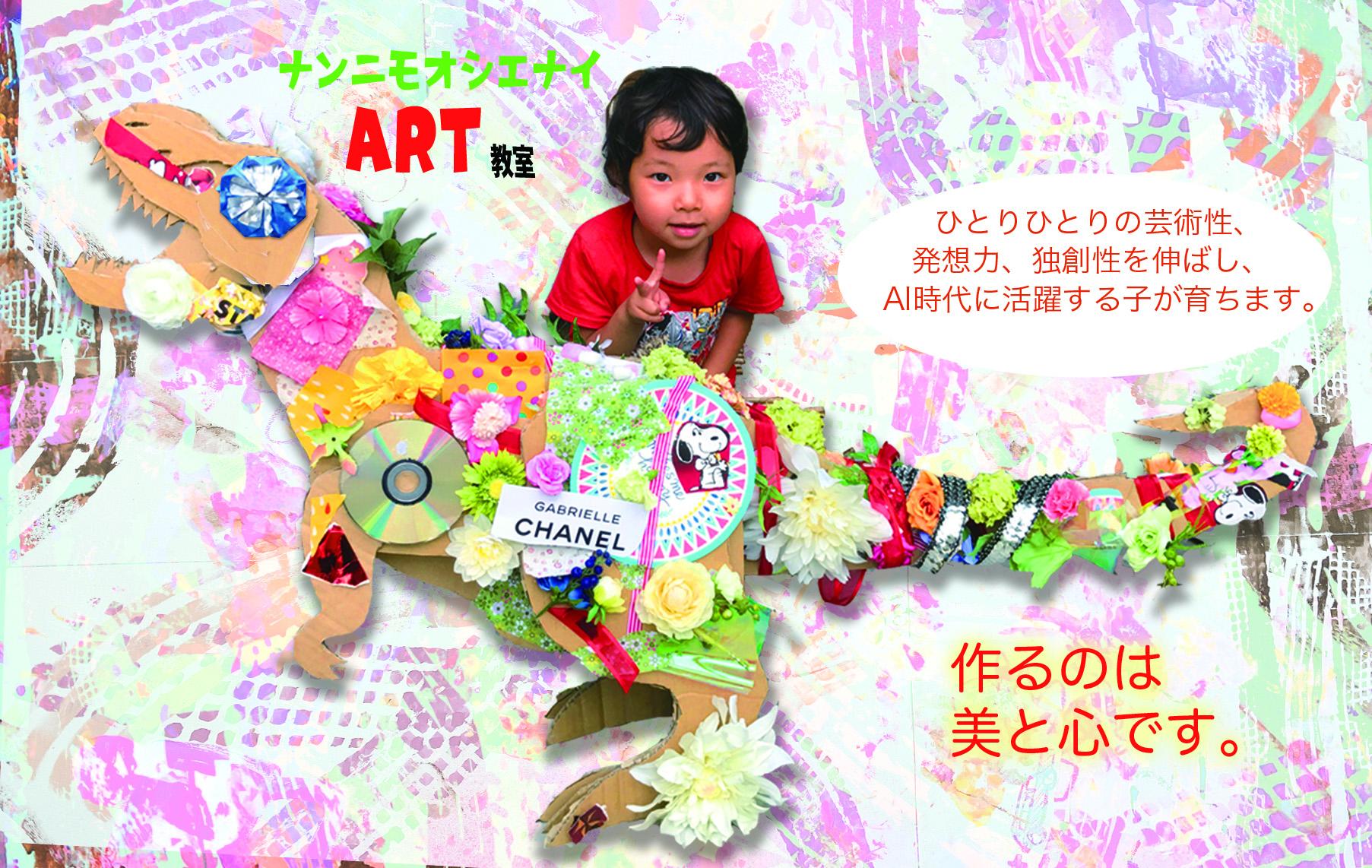 中目黒アート教室アルティキッズ