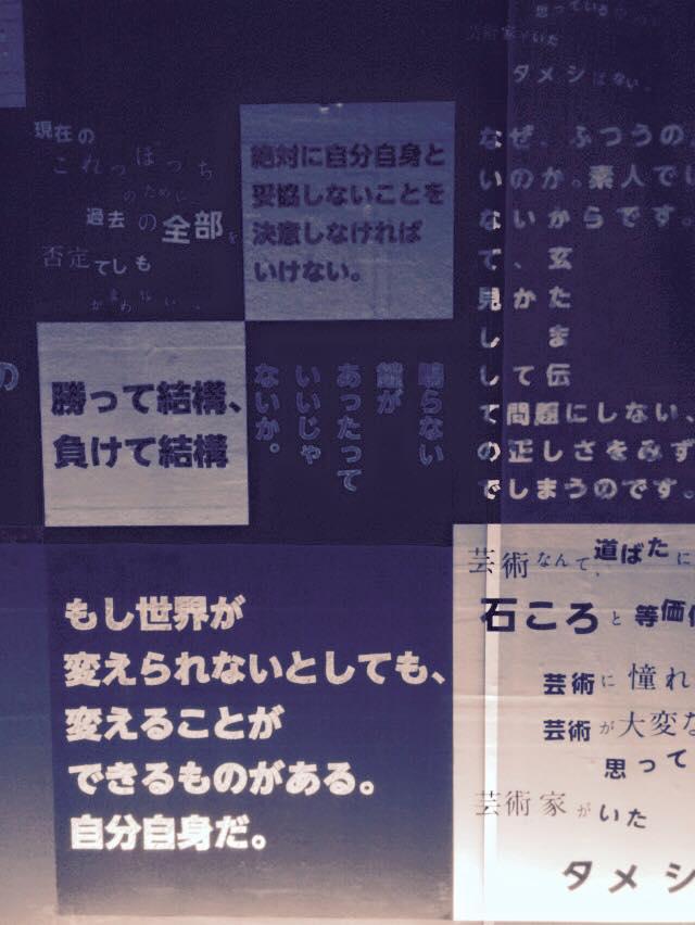 岡本太郎の言葉