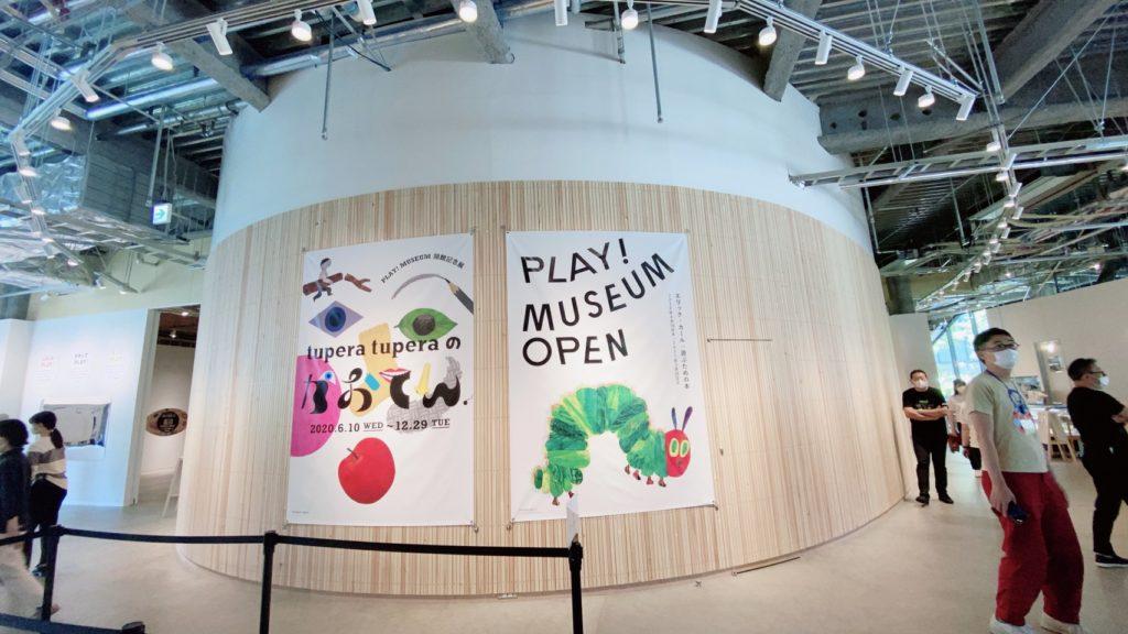 play musium