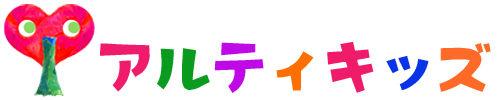 中目黒アート教室 アルティキッズ