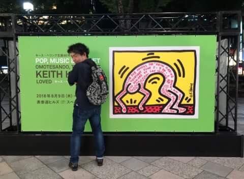 キース・ヘリング生誕60年記念 特別展/キース・ヘリングが愛した街 表参道